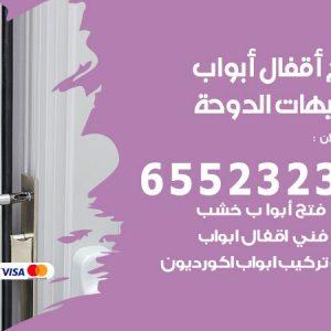 فتح اقفال شاليهات الدوحة / 55566392 / فني مفاتيح نجار فتح ابواب بيان قفل باب