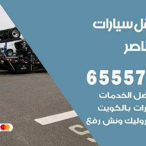 رقم ونش صباح الناصر / 65557275 / ونش كرين سطحة نقل سحب انفاذ السيارات