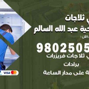 صيانة طباخات ضاحية عبد الله السالم / 98548488 / فني تصليح طباخات ضاحية عبد الله السالم بالكويت