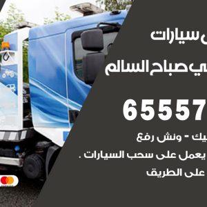 رقم ونش ضاحية علي صباح السالم / 65557275 / ونش كرين سطحة نقل سحب انفاذ السيارات