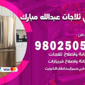 صيانة طباخات عبدالله مبارك / 98548488 / فني تصليح طباخات عبدالله مبارك بالكويت