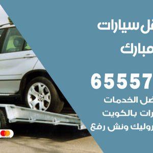 رقم ونش عبد الله المبارك / 65557275 / ونش كرين سطحة نقل سحب انفاذ السيارات
