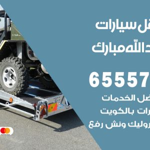 رقم ونش غرب عبد الله المبارك / 65557275 / ونش كرين سطحة نقل سحب انفاذ السيارات