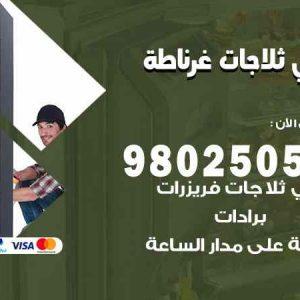 صيانة ثلاجات غرناطة / 98548488 / فني ثلاجات فريزات برادات غرناطة