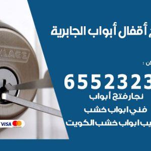 فتح اقفال الجابرية / 55566392 / فني مفاتيح نجار فتح ابواب بيان قفل باب