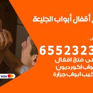 فتح اقفال الجليعة / 55566392 / فني مفاتيح نجار فتح ابواب بيان قفل باب