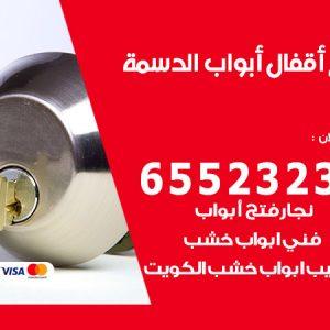 فتح اقفال الدسمة / 55566392 / فني مفاتيح نجار فتح ابواب بيان قفل باب