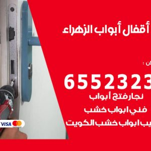 فتح اقفال الزهراء / 55566392 / فني مفاتيح نجار فتح ابواب بيان قفل باب
