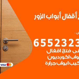 فتح اقفال الزور / 55566392 / فني مفاتيح نجار فتح ابواب بيان قفل باب