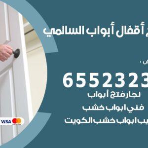 فتح اقفال السالمي / 55566392 / فني مفاتيح نجار فتح ابواب بيان قفل باب