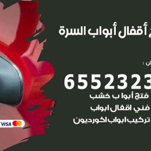 فتح اقفال السرة / 55566392 / فني مفاتيح نجار فتح ابواب بيان قفل باب