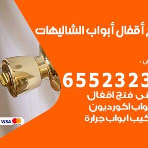 فتح اقفال الشاليهات / 55566392 / فني مفاتيح نجار فتح ابواب بيان قفل باب