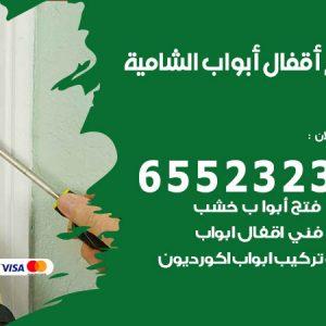 فتح اقفال الشامية / 55566392 / فني مفاتيح نجار فتح ابواب بيان قفل باب