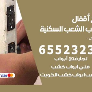 فتح اقفال الشعب السكنية / 55566392 / فني مفاتيح نجار فتح ابواب بيان قفل باب