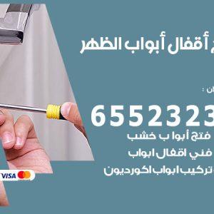 فتح اقفال الظهر/ 55566392 / فني مفاتيح نجار فتح ابواب بيان قفل باب
