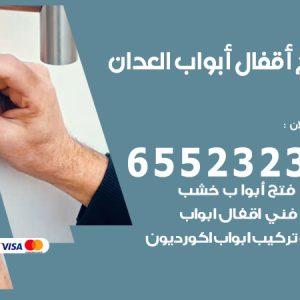 فتح اقفال العدان / 55566392 / فني مفاتيح نجار فتح ابواب بيان قفل باب