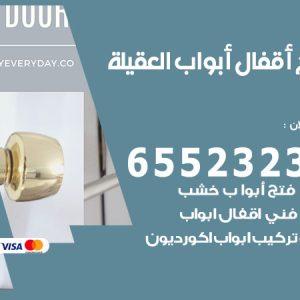 فتح اقفال العقيلة / 55566392 / فني مفاتيح نجار فتح ابواب بيان قفل باب