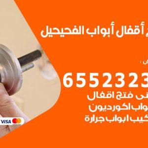 فتح اقفال الفحيحيل / 55566392 / فني مفاتيح نجار فتح ابواب بيان قفل باب
