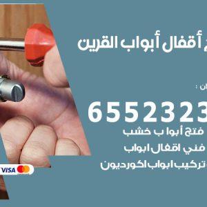 فتح اقفال القرين / 55566392 / فني مفاتيح نجار فتح ابواب بيان قفل باب