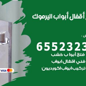 فتح اقفال اليرموك / 55566392 / فني مفاتيح نجار فتح ابواب بيان قفل باب