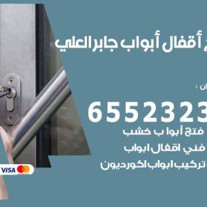فتح اقفال جابر العلي / 55566392 / فني مفاتيح نجار فتح ابواب بيان قفل باب