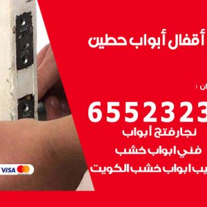 فتح اقفال حطين / 55566392 / فني مفاتيح نجار فتح ابواب بيان قفل باب