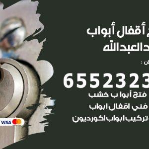 فتح اقفال سعد العبد الله / 55566392 / فني مفاتيح نجار فتح ابواب بيان قفل باب