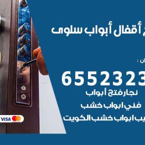 فتح اقفال سلوى / 55566392 / فني مفاتيح نجار فتح ابواب بيان قفل باب