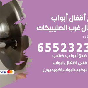 فتح اقفال شمال غرب الصليبيخات / 55566392 / فني مفاتيح نجار فتح ابواب بيان قفل باب