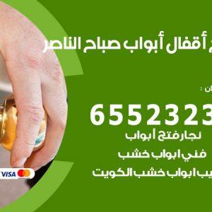 فتح اقفال صباح الناصر / 55566392 / فني مفاتيح نجار فتح ابواب بيان قفل باب