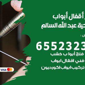 فتح اقفال ضاحية عبد الله السالم / 55566392 / فني مفاتيح نجار فتح ابواب بيان قفل باب