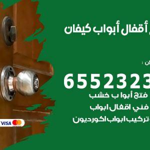 فتح اقفال كيفان / 55566392 / فني مفاتيح نجار فتح ابواب بيان قفل باب