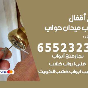 فتح اقفال ميدان حولي / 55566392 / فني مفاتيح نجار فتح ابواب بيان قفل باب