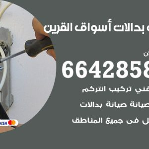 فني بدالات اسواق القرين / 66428585 / متخصص تركيب صيانة بدالات اسواق القرين
