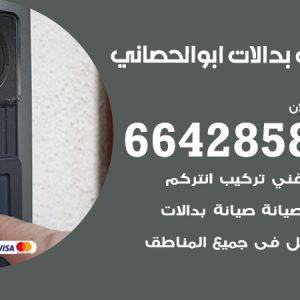 فني بدالات ابو الحصاني / 66428585 / متخصص تركيب صيانة بدالات ابو الحصاني