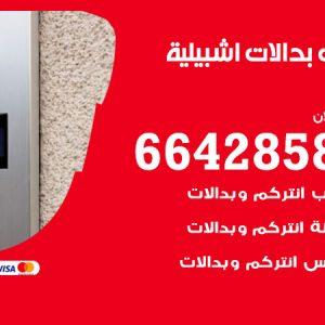 فني بدالات اشبيلية / 66428585 / متخصص تركيب صيانة بدالات اشبيلية