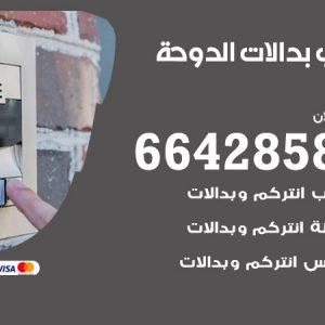 فني بدالات الدوحة / 66428585 / متخصص تركيب صيانة بدالات الدوحة