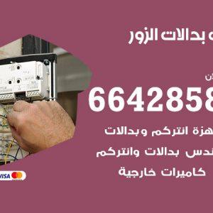 فني بدالات الزور / 66428585 / متخصص تركيب صيانة بدالات الزور
