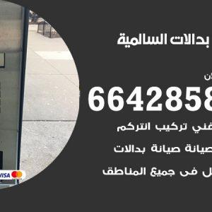 فني بدالات السالمية / 66428585 / متخصص تركيب صيانة بدالات السالمية