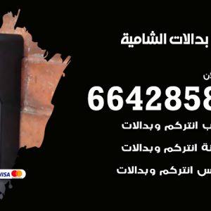 فني بدالات الشامية