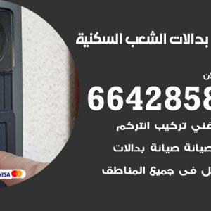 فني بدالات الشعب السكنية / 66428585 / متخصص تركيب صيانة بدالات الشعب السكنية