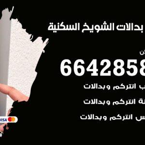 فني بدالات الشويخ السكنية / 66428585 / متخصص تركيب صيانة بدالات الشويخ السكنية