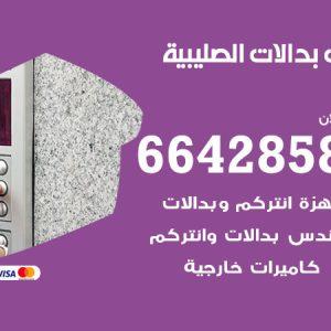 فني بدالات الصليبية / 66428585 / متخصص تركيب صيانة بدالات الصليبية