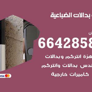 فني بدالات الضباعية / 66428585 / متخصص تركيب صيانة بدالات الضباعية
