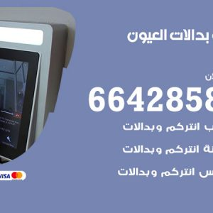 فني بدالات العيون / 66428585 / متخصص تركيب صيانة بدالات العيون