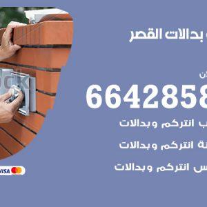 فني بدالات القصر / 66428585 / متخصص تركيب صيانة بدالات القصر