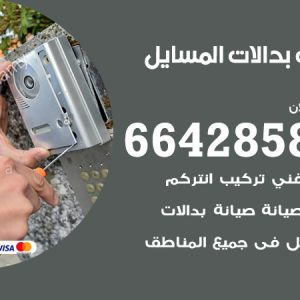 فني بدالات المسايل / 66428585 / متخصص تركيب صيانة بدالات المسايل