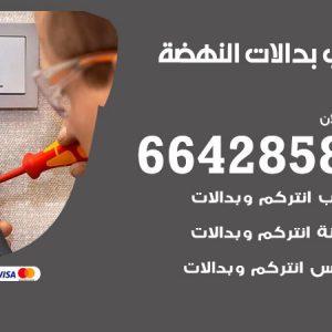 فني بدالات النهضة / 66428585 / متخصص تركيب صيانة بدالات النهضة