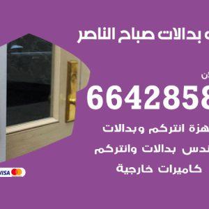 فني بدالات صباح الناصر