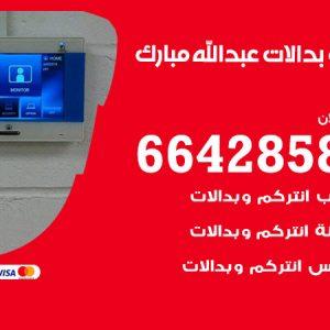 فني بدالات عبد الله المبارك / 66428585 / متخصص تركيب صيانة بدالات عبد الله المبارك